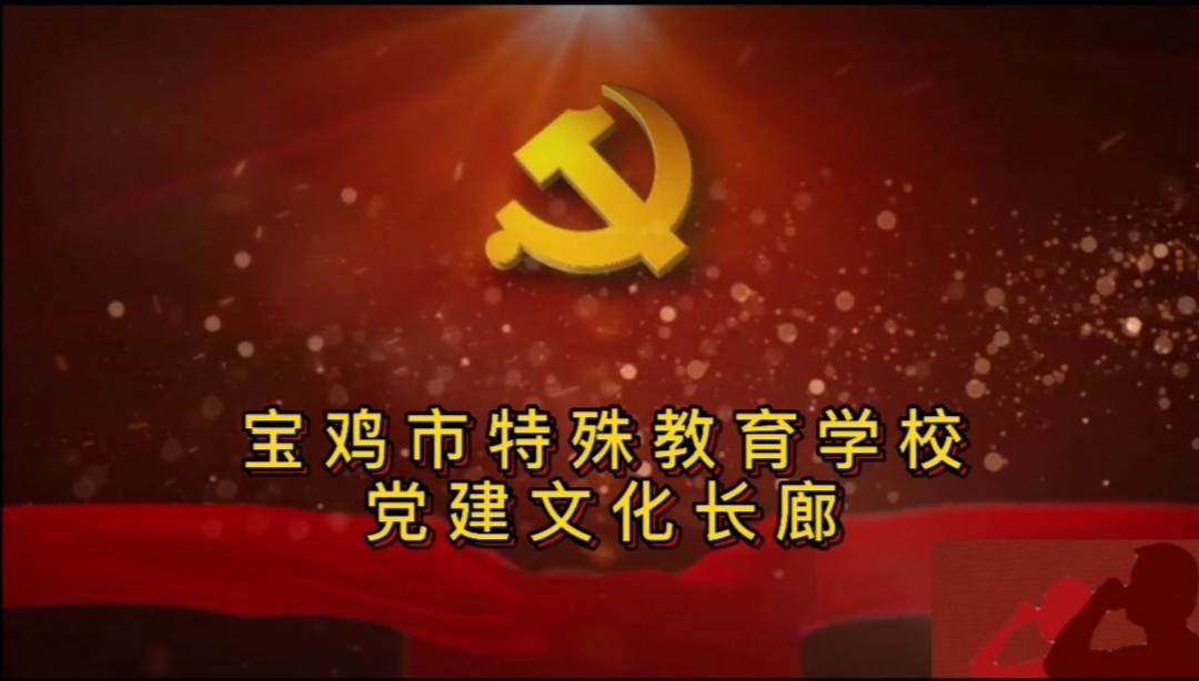 【宝特校•党建】市特教学校党建文化长廊宣传片震撼来袭!