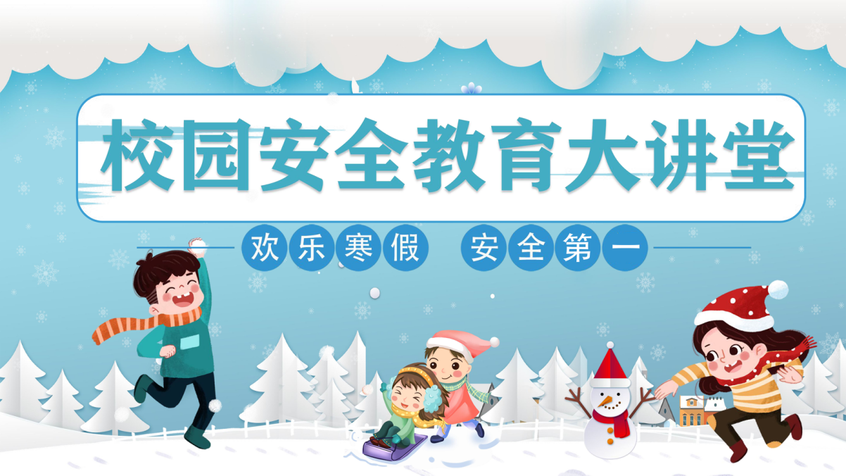 【宝特校·安全教育】平安快乐度寒假   防疫安全不放假