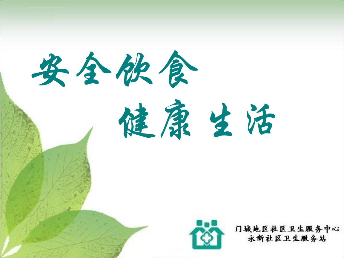 【宝特校·食品安全】春季食品安全温馨提示